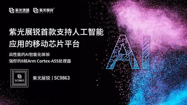 紫光展锐发布首款支持AI的手机芯片SC9863   媲美高通