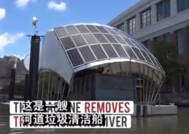 环境保护新星, 水上垃圾处理船