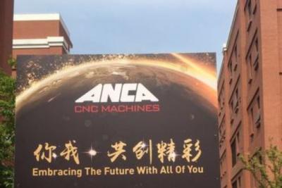 """南半球最大机床公司落户上海,将携""""秘密武器""""亮相进口博览会"""