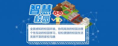 未来三年两江新区投3600万 推进教育信息化