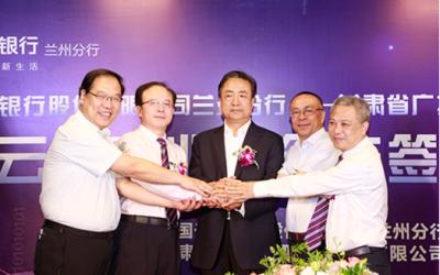 甘肃广电网络携手光大银行,将全面实现在线支付