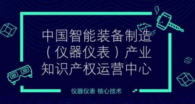 宁夏仪器仪表:智能装备制造产权运营中心获批