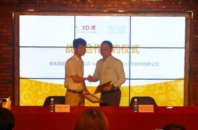 3D虎与3D造强强联合 助力3D产业生态圈