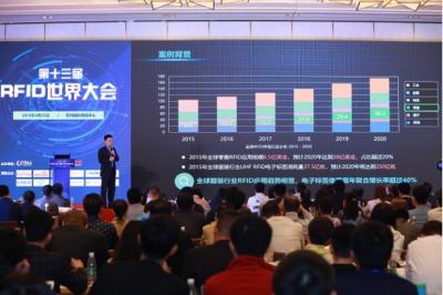 """2018 RFID世界大会,远望谷总裁对新零售发""""新""""声"""