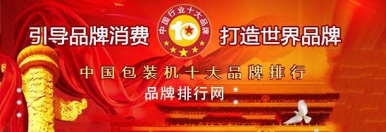 """""""2018年度中国包装机十大品牌总评榜""""揭晓"""