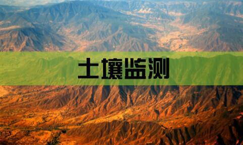 北京印发《北京市重点企业土壤环境自行监测技术指南(暂行)》