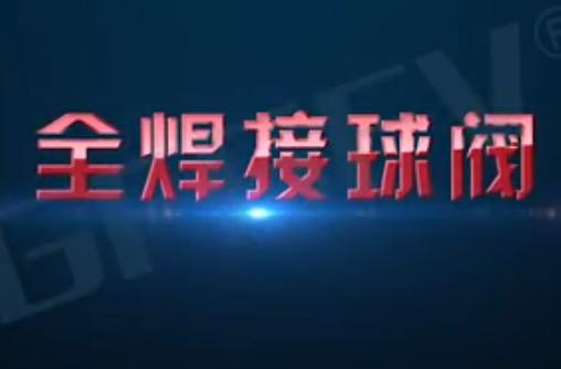 全焊接球阀介绍—中国国工控股集团