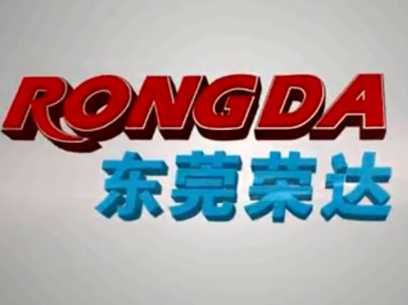 东莞荣达化工宣传视频