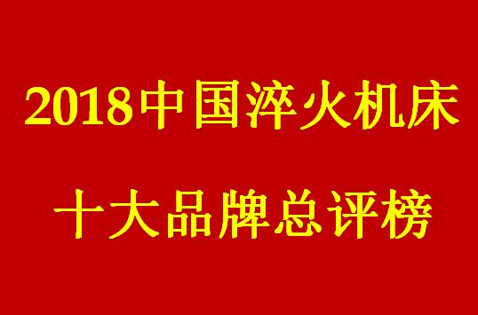 """""""2018年度中国淬火机床十大品牌总评榜""""揭晓"""