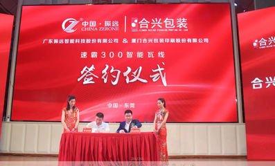 合兴包装:拟全资收购4家跨国公司 加快东南亚市场横向整合