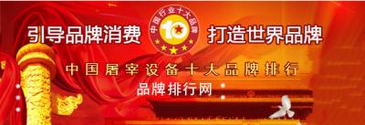 2018年中国屠宰设备十大品牌排行