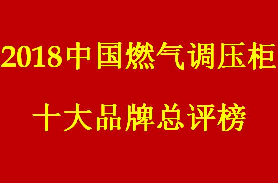 """""""2018年度中国燃气调压柜十大品牌总评榜""""揭晓"""