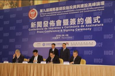 第九届国际基建论坛:硕果累累 达成多项合作协议