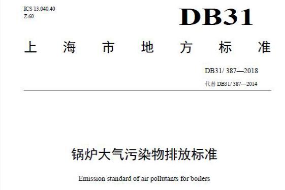 上海批准发布《锅炉大气污染物排放标准》,6月7日起实施