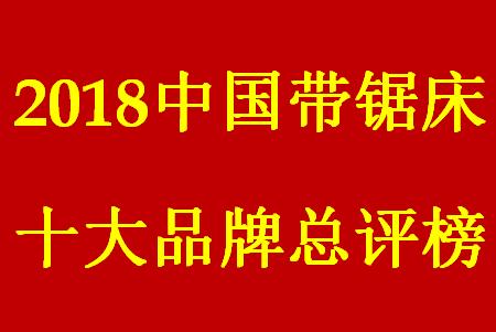 """""""2018年度中国带锯床十大品牌总评榜""""揭晓"""