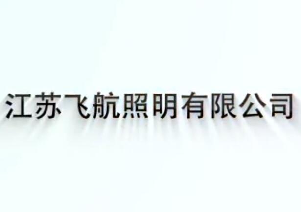 江苏飞航照明有限公司宣传片