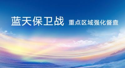 6月12日蓝天保卫战强化督查工作进展:发现问题201个(附全名单)