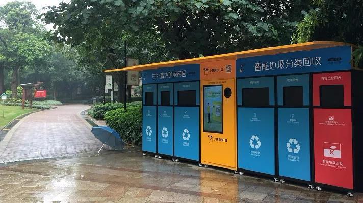 智能垃圾分类回收平台小黄狗获中植集团10.5亿A轮融资