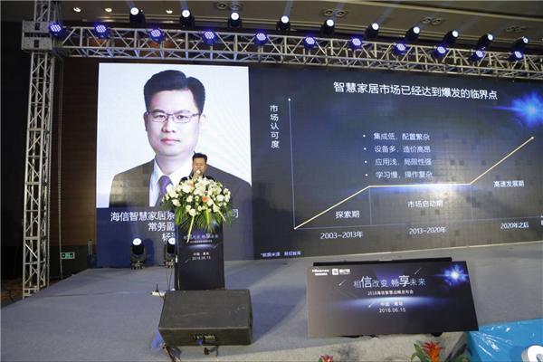 海信智慧战略发布三款智能产品