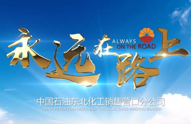 中国石油东北化工销售营口分公司宣传片