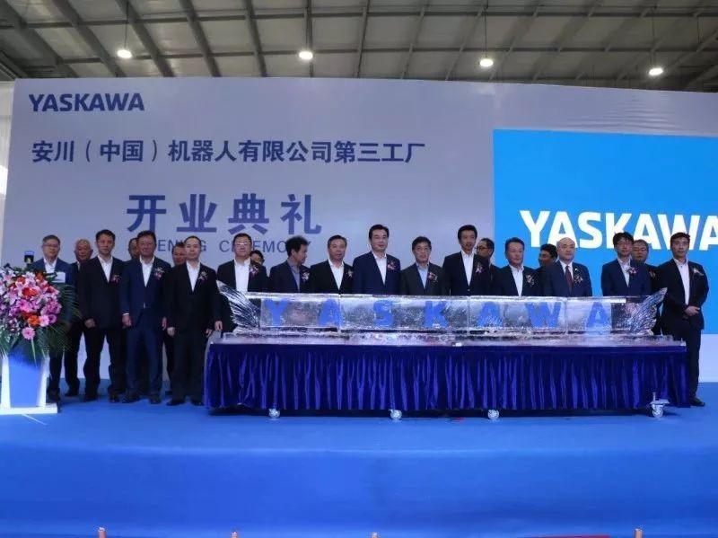 安川(中国)机器人有限公司第三工厂开业