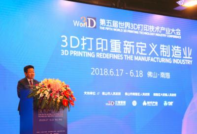 世界3D打印技术产业大会在佛山举行,专家论道产业发展