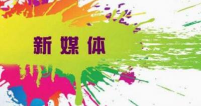 中国新闻事业发展报告发布:媒体转型与融合发展受关注