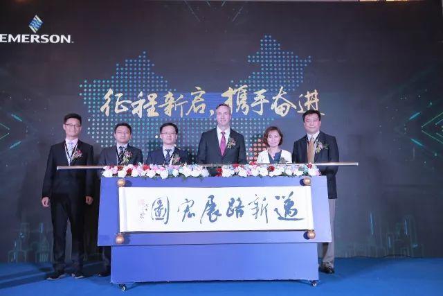 2018艾默生中国地暖空调一体机合作伙伴会议召开在沪举行