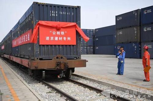 """首趟""""公转铁""""建筑材料专列近日抵京 可减少近千辆大货车排放"""