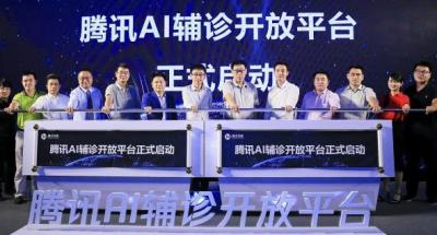 腾讯正式发布首个AI辅诊引擎!可预测700多种疾病