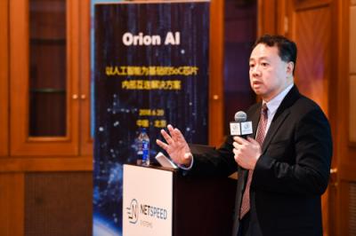NetSpeed发布Orion AI :为人工智能SoC带来极致性能与终极效率