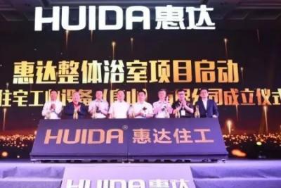 """惠达卫浴入围2018年""""中国500最具价值品牌"""""""