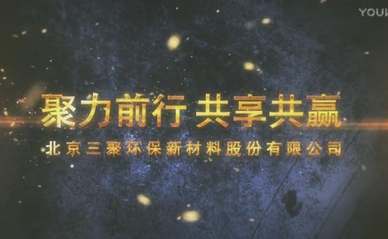 三聚环保公司宣传片