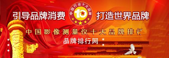 2018年度中国影像测量仪十大品牌总评榜