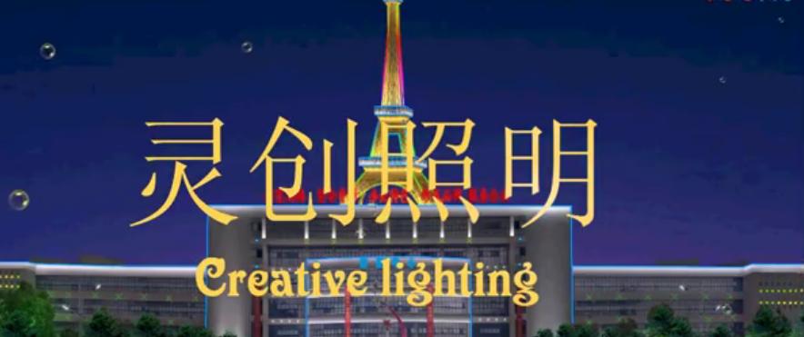灵创照明全彩LED地埋灯高品质是关键