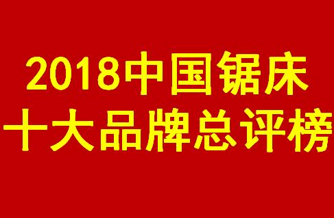 """""""2018年度中国锯床十大品牌总评榜""""揭晓"""