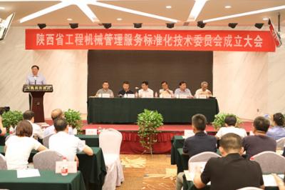 填补空白!陕西省《工程机械使用安全管理规范》标准发布