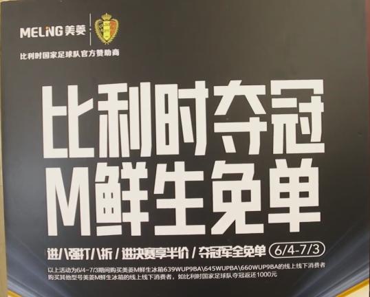 """M鲜生速度彰显企业诚信 美菱占据家电世界杯""""C位"""""""