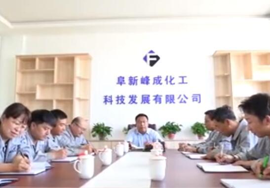 阜新峰成化工科技发展有限公司宣传片