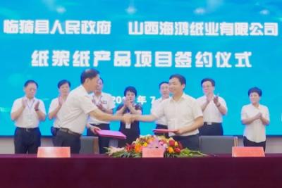 中海鸿集团年产120万吨纸产品项目落地山西临猗