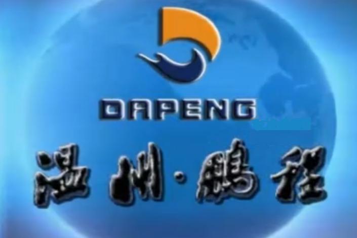 温州鹏程电镀材料企业宣传片