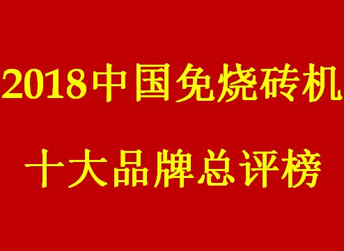 """""""2018年度中国免烧砖机十大品牌总评榜""""揭晓"""