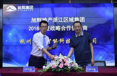 鸿雁智能与旭辉地产浙江区域集团达成战略合作