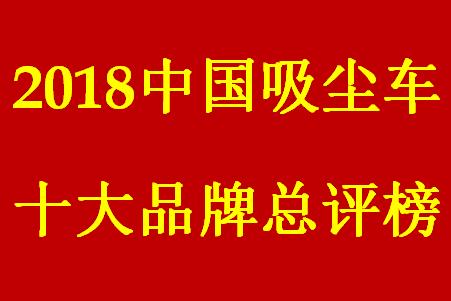 """""""2018年度中国吸尘车十大品牌总评榜""""揭晓"""