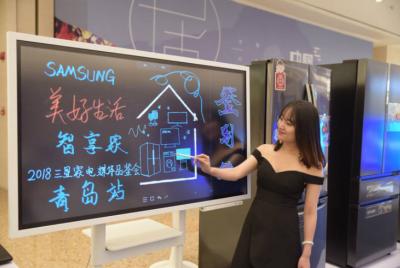 时尚邂逅科技 三星智能互动电子白板Flip亮相青岛