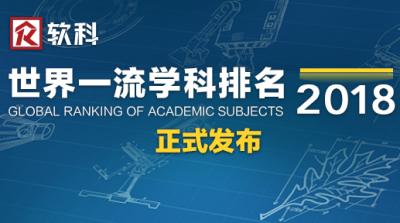 2018软科世界一流学科排名发布,中国内地高校8个学科世界第一