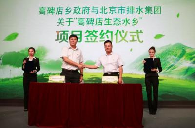 北京排水与朝阳区高碑店乡签订水环境建设战略框架协议
