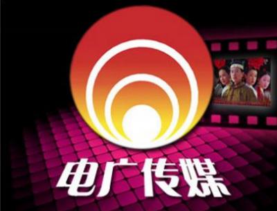 电广传媒:2018半年度业绩预告 上年同期盈利12201.17万元