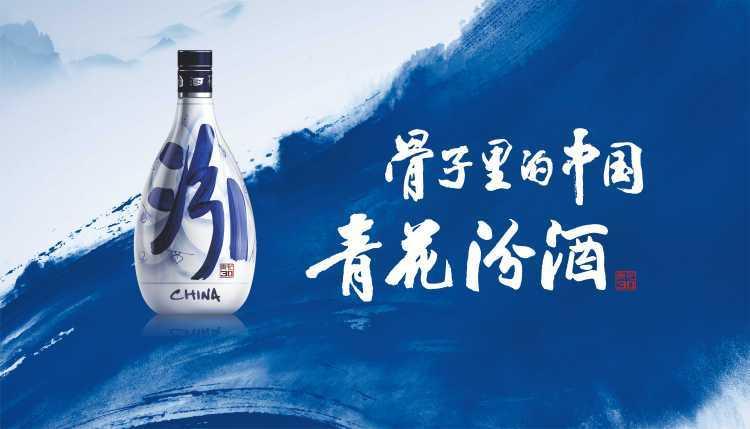 传统国企:汾酒走出山西,障碍重重