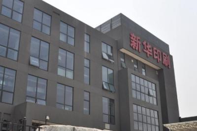 广东新华印刷:立足企业文化  注入新时代活力